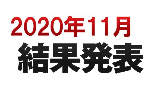 22020年11月結果発表