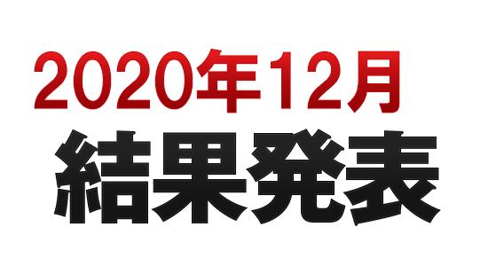 2020年12月結果発表