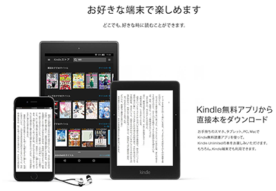 Kindle Unlimitedサブスク
